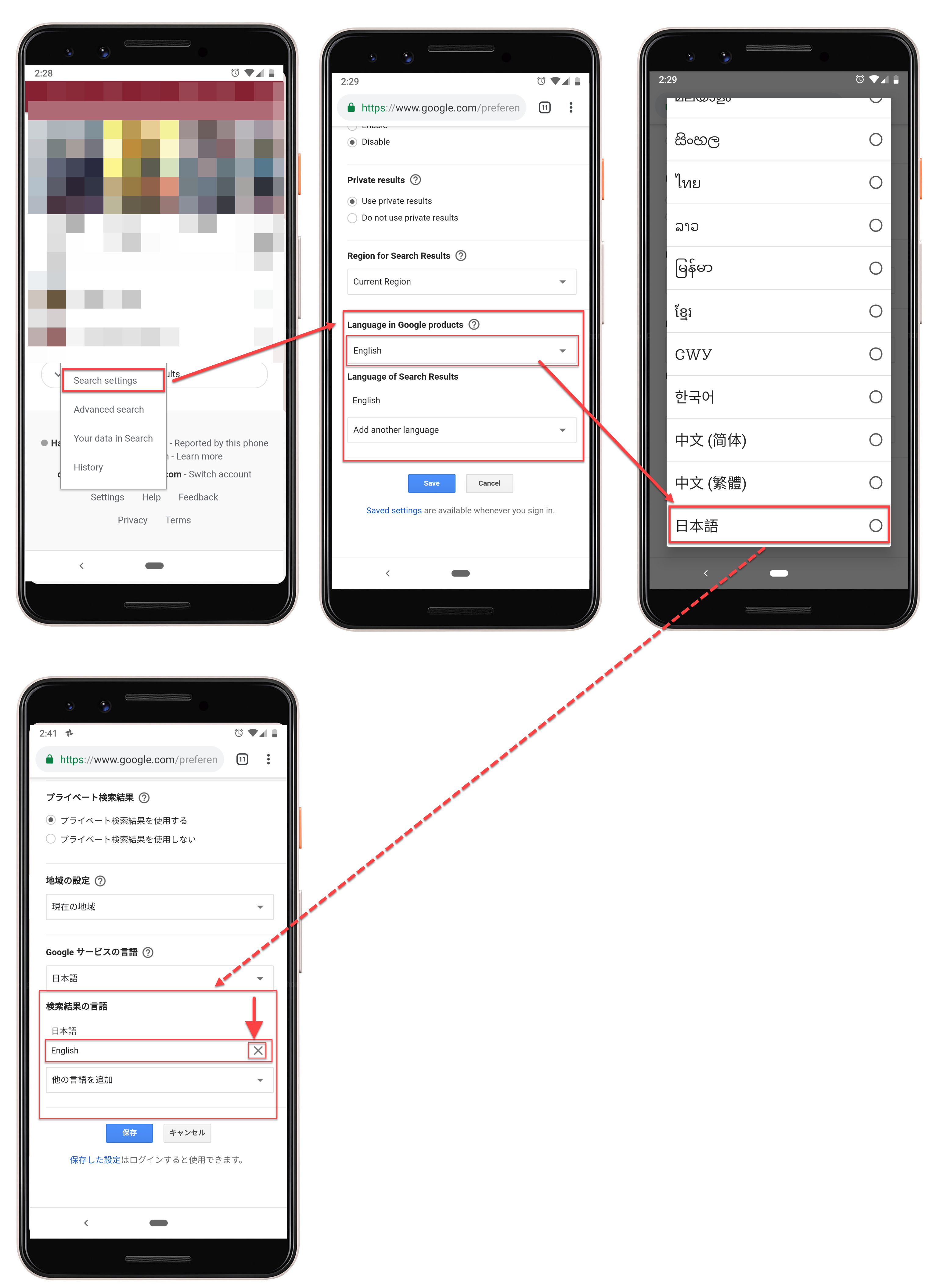 Search Language Settings on Android